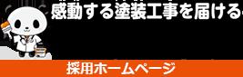 埼玉県草加市・三郷市のリフォーム営業・塗装営業・施工管理・塗装職人の求人・採用│アークスの採用ホームページ